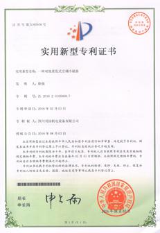 一种双效蒸发式空调冷凝器专利证书.jpg
